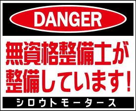 DANGER・無資格整備士が整備しています!★C/Dステッカー★シロウトモータース★4610MOTORS シール デカール DECAL STICKER 資格 無資格 有資格 整備 修理 闇 裏
