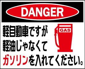 DANGER・軽自動車ですが、軽油じゃなくてガソリンを入れてください。★C/Dステッカー★シロウトモータース★4610MOTORS シール デカール DECAL STICKER 軽 軽自動車 K-CAR ケイ