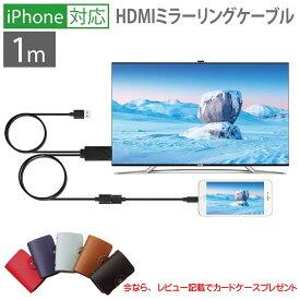ミラーリング iphone ケーブル テレビ ミラーリングケーブル スマホ ケーブル長1m ライトニング HDMI 変換 テレビ接続ケーブル YouTube TV出力 接続 画面と音声同時出力 プロジェクター 有線 TV 出力 テレビで見る SZ