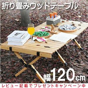 アウトドア キャンプ テーブル ウッド 木製 折りたたみ 折り畳み コンパクト ロールトップテーブル ウッドテーブル 軽量 軽い 120cm幅 ロール おしゃれ バーベキュー BBQ キャンプ用品 天然木