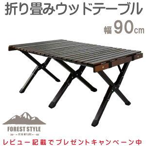アウトドア キャンプ テーブル ウッド 木製 折りたたみ 折り畳み コンパクト ロールトップテーブル ウッドテーブル 軽量 軽い 90cm幅 ロール おしゃれ バーベキュー BBQ キャンプ用品 天然木使