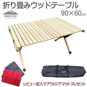 アウトドアテーブル ソロキャンプ スクエアテーブル ウッド 木製 折りたたみ 折り畳み コンパクト ロールトップテーブル ウッドテーブル 軽量 軽い 90cm幅 ロール おしゃれ バーベキュー BBQ