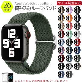 アップルウォッチ バンド apple watch アップルウォッチ ソロループバンド Apple Watch 編み メッシュ apple watch Series 6/5/4/3/2/1/SE対応 ベルト 44mm/42mm 40mm/38mm ベルト 時計バンド 伸縮 ゴム アップルウォッチバンド 腕時計ストラップ SK-2054【送料無料】