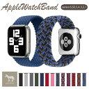 ソロループ apple watch アップルウォッチ バンド Apple Watch 編み メッシュ apple watch Series 6/5/4/3/2/1/SE対…