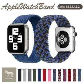 ソロループ apple watch アップルウォッチ バンド Apple Watch 編み メッシュ apple watch Series 6/5/4/3/2/1/SE対応 ベルト 44mm/42mm 40mm/38mm ベルト 時計バンド 伸縮 ゴム アップルウォッチバンド 腕時計ストラップ 送料無料