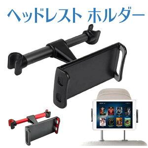 タブレットホルダー iPad 車載 後部座席 ヘッドレスト 車載ホルダー スマホ タブレット ホルダー iPhoneなどほとんどの機種に対応 カー用品 子供 ゲーム ドライブ モニター 動画鑑賞RS