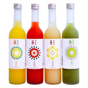 『きらきら太陽』 リキュール セット カクテル 4本 果実酒 ギフト 瓶 キウイ 酒 お酒 飲み比べ プレゼント おしゃれ 飲み比べセット お取り寄せ フルーツリキュール 詰め合わせ 甘いお酒 美