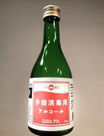 【中島醸造】東美濃 手指消毒用アルコール77%