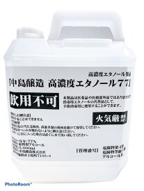 中島醸造 手指消毒用 高濃度アルコール 77% 5L(注口付)アルコール77 アルコール除菌 5l 手指消毒 高濃度アルコール アルコール 70%以上 アルコール除菌液 除菌 消毒用エタノール 手指 エタノール 消毒用 日本製 ウイルス ウィルス