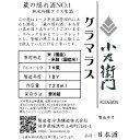 隠れ酒No.1 小左衛門 「グラマラス」純米吟醸 720ml 0.72L 四合瓶