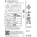 隠れ酒No.2 小左衛門 「凛-rin-」 純米吟醸 720ml 0.72L 四合瓶