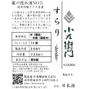 隠れ酒No.3 小左衛門「すらり」 純米吟醸 720ml 0.72L 四合瓶