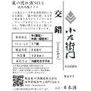 隠れ酒No4 小左衛門 「交錯-complex」 純米吟醸 720ml 0.72L 四合瓶