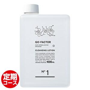 GO-FACTOR No1クレンジングローション1000ml【定期コース】