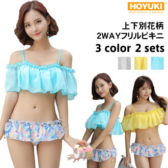 It is with child feeling sleeve of swimsuit mail order beach Rakuten トレンドオフショルビキニセパレート mizugi resort mom woman by a present in a review after arrival at swimsuit Lady's swimsuit bikini off shoulder flare swimsuit floral design two points set frill bikini