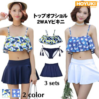 It is the swimsuit with the child feeling skirt sleeve of swimsuit frill mail order beach Rakuten trend separate mizugi resort mom woman by a present in a review after arrival at swimsuit Lady's off shoulder swimsuit ビキニオフショル swimsuit /S/M/L flare swimsu