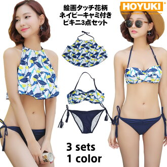 The feeling figure cover that swimsuit beach sexy is pretty for pattern trend S/M/L high neck mail order Rakuten separate mizugi celebrity resort 2,017 years according to the swimsuit three points set swimsuit bikini lady's swimsuit bandeau bikini cloth
