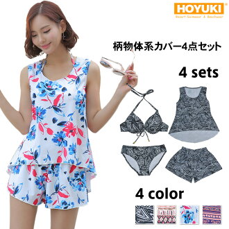 Child 4 variety of colors of the resort mom woman whom there is separate mail big size in by a present in a review after arrival at swimsuit /S/M/L/LL/3L trend mail order Rakuten separate mizugi beach at the future for regular article swimsuit Lady's swi