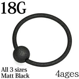 ボディピアス 18G キャプティブビーズリング / ステンレス マットブラック 18ゲージ 輪っか リング CBR 316L シンプル 定番 艶無し ツヤ無し つや無し キャッチ マット 光らない 黒 18g メンズ レディース ボディーピアス