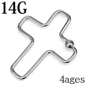ボディピアス 14G 変形クロスキャプティブリング / 14ゲージ シルバー ステンレス キャプティブリング 十字架 かわいい 大きい モチーフ 金属アレルギー対応