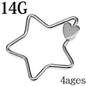 ボディピアス 14G スターリング&ハートボール / 14ゲージ シルバー 変形 ステンレス キャプティブリング 星 かわいい 大きい モチーフ 金属アレルギー対応