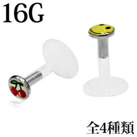 ボディピアス 16G デザインロゴ付きバイオフレキシブルプッシュピンラブレット / 16ゲージ シルバー 簡単 差し込む かわいい トラガス 軟骨 ロブ 挿し込む デザイン
