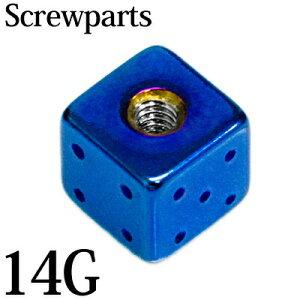ボディピアス 14G用ダイスネジボール / ブルー カスタム キャッチ サイコロ パーツ ステンレス スクリュー かわいい 4mm 5mm