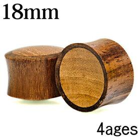 ボディピアス 18mm ウッドプラグ / 18ミリ 木製 自然素材 ラージ ホール ロブ フレア 天然素材 ビッグ シンプル