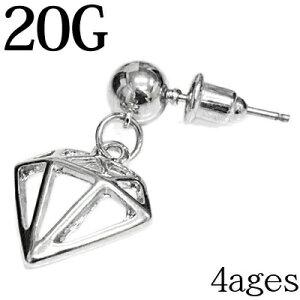 20G 片方売り(一個売り) ダイヤモンドチャーム付きポストピアス / 20ゲージ シルバー シリコンキャッチ ステンレスピアス