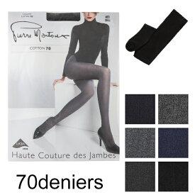 <ブラック在庫あり♪>Pierre Mantoux ピエールマントゥー Cotton 70 ピエールマントゥー タイツ ピエールマントゥー レギンス