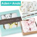 【どれでも2点で5%オフクーポン!】 エイデンアンドアネイ おくるみ 出産祝い ギフトセット Aden+Anais New Born Gift Set バンブー ギ…