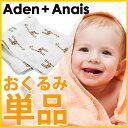【在庫残りわずか!】 エイデンアンドアネイ バラ売り おくるみ 1枚 モスリンコットン 1枚 バラ Aden+Anais エイデン 出産祝い スワド…
