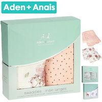 Aden+Anaisエイデンアンドアネイおくるみ2セットswaddlingwrap【ベビーギフト】【あす楽対応】【楽ギフ_包装】【HLS_DU】