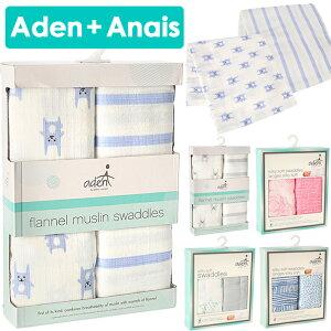 エイデンアンドアネイ おくるみ 2枚 セット Aden+Anais エイデン+アネイ 2セット 退院 ガーゼ スワドル ガーゼ ガーゼ 夏 エイデンバイエイデンアンドアネイ ギフト 出産祝い お誕生日 ベビー