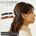 世界中のセレブリティから愛されている、フランスを代表するヘアアクセサリーブランドスワロフスキーが輝く美しい6cmのバレッタ