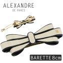 世界中のセレブリティから愛されている、フランスを代表するヘアアクセサリーブランドリボンの形がキュートな8cmのバレッタ