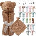 エンジェルディア ブランキー ブランケット ANGEL DEAR Blankie 安心毛布 ミニサイズ ギフト お誕生日 出産祝い にぎにぎ アニマルブラ…