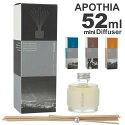 お家の中を洗練された美しい香りにしてくれる、ミニディフューザーインテリアとしても素敵なデザインです。
