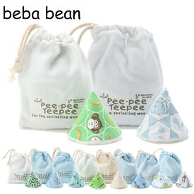 【クーポンで全品15%オフ】 【メール便】 ビバビーン / Beba Bean Teepee Laundry Bag ティピー ランドリーバッグ 5枚セット 【おしっこブロック 男の子キャップ 出産祝い ベバビーン】【 おむつ替え ベビー用品 】