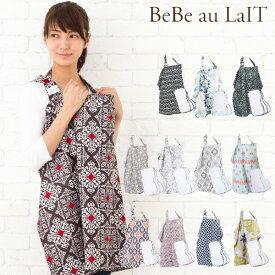 ベベオレ Bebe Au Lait ナーシングカバー&バーブクロス3枚 ギフトセット 授乳ケープ べべオレ 授乳用カバー