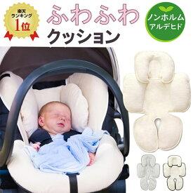 【楽天ランキング1位!】 ベビーカー シート クッション 新生児 出産祝い ギフト 【あす楽対応】 【ク50%】