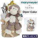 メリーマイヤー Mary Meyer 出産祝いにおすすめ!ふわふわで肌触りの良いさるのぬいぐるみと今治タオルが付いたおむつケーキ。おむつもたっぷり24枚!パンパース使用