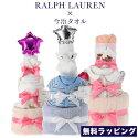 出産祝いにおすすめ!誰からも愛される上品なラルフローレンのおむつケーキ。ロンパース×ソックス×今治産フェイスタオルが詰まってます。おむつもたっぷり24枚!