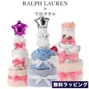 ラルフローレン おむつケーキ3段 Ralph Lauren Diaper cake 無料ラッピング 出産祝い ギフト ベビー服 かわいい パンパース おしゃれ 上品 肌着 ロンパース ソックス おむつケーキ 今治タオル ボー