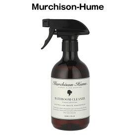 マーチソンヒューム 480ml バスルーム クリーナー バス・トイレ用洗剤 White Grapefruit Murchison-Hume