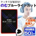 【定期購入】のむブルーライトカットサプリのお得な定期購入