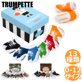 Trumpette トランペット ソックス 靴下 ベビー ソックス 6足セット 0-12M 生後0〜12ヶ月前後 ソックス Baby Socks 出産祝い 赤ちゃん用靴下 男の子 BOYS SOCKS
