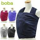 【クーポンで全品15%オフ】 ボバラップ ボバ 抱っこ紐 Boba Wrap ベビースリング ベビーラップ