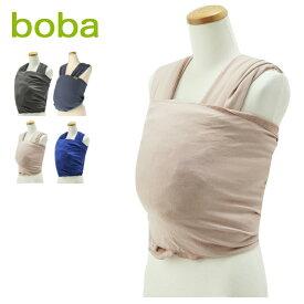ボバラップ セレニティ ボバ オーガニック 抱っこ紐 Boba Wrap ベビースリング ベビーラップ バンブー セレニティー