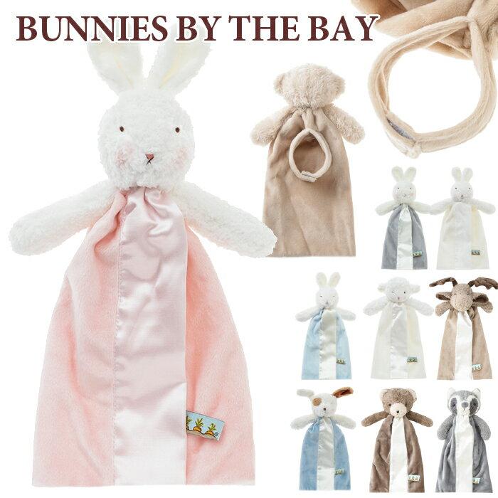 【クーポンで全品10%オフ】 【ギフトラッピング可】バニーズバイザベイ 安心毛布 Bunnies By The Bay Bye Bye Buddies ミニサイズ